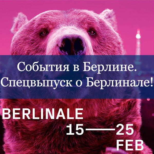 Berlinale-Bear-Post