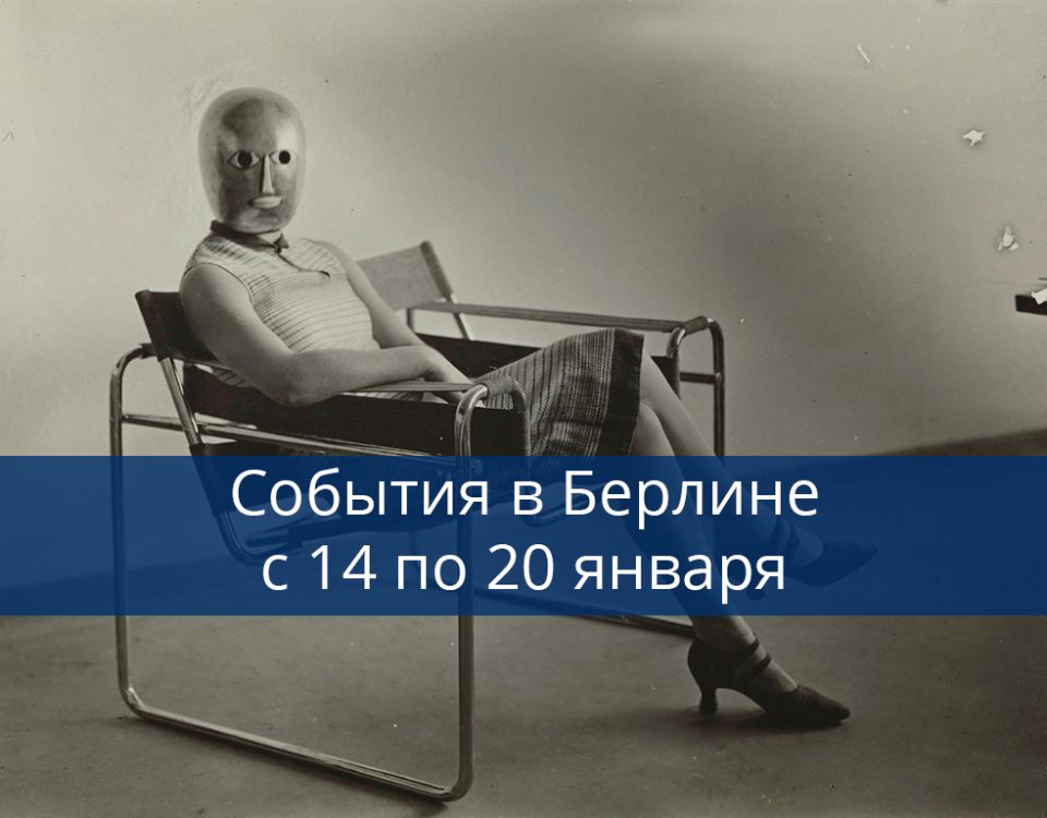 Woman on club chair B3 from Marcel Breuer, mask from Oskar Schlemmer, dress from Lis Beyer