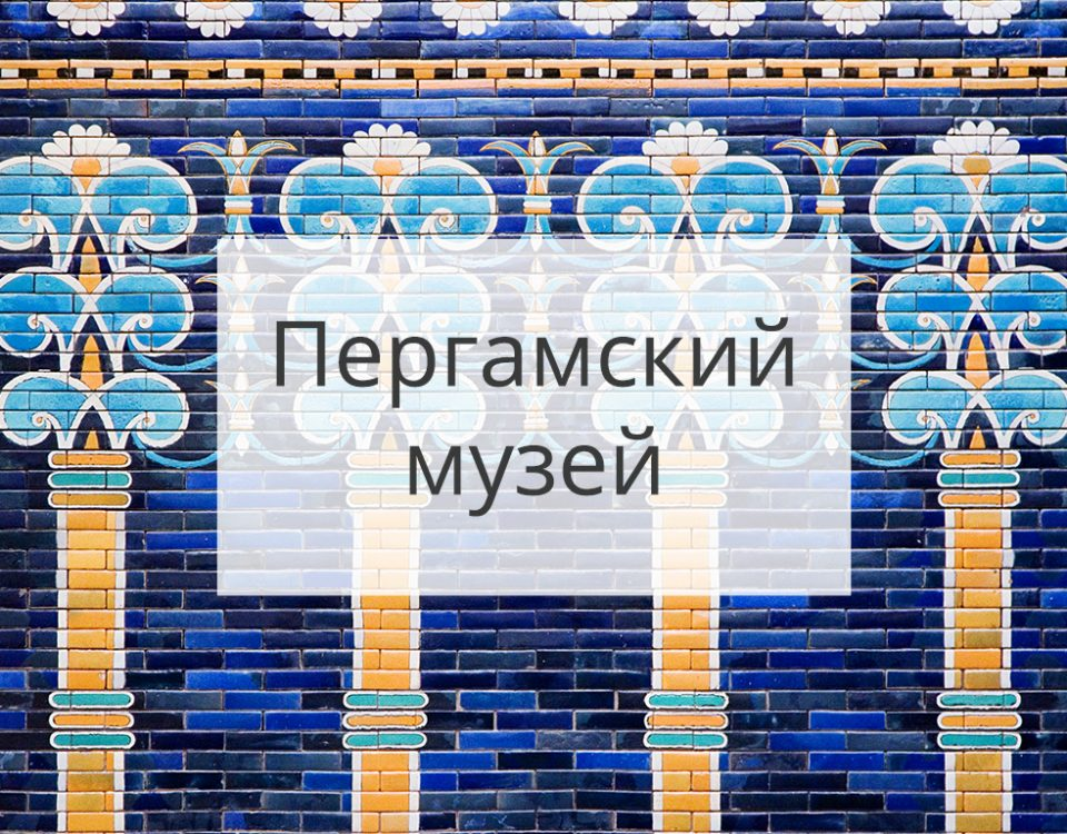 Part of Ishtar gate (Pergamon museum in Berlin)